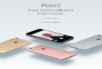Apple Slashes the Price of All iPhone Handsets in Japan