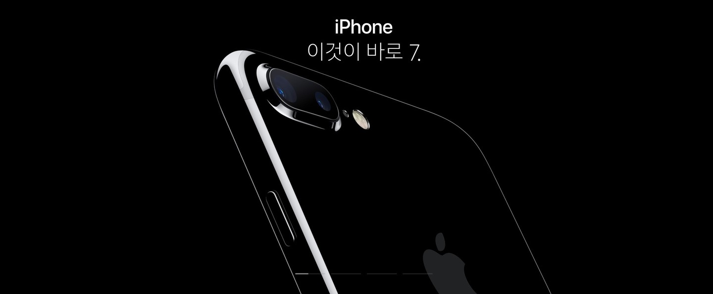 The iPhone 7 Set to Launch in Samsung's South Korea
